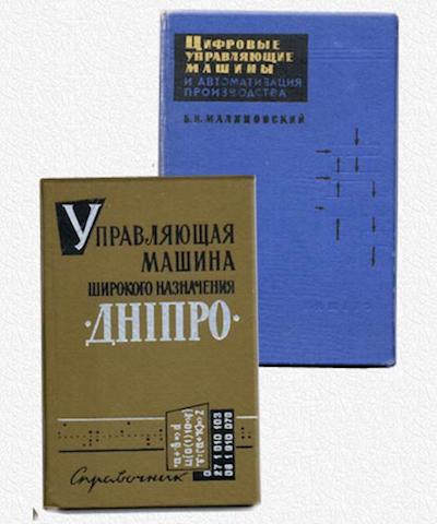 Борис Николаевич Малиновский — ветеран вычислительной техники - 13
