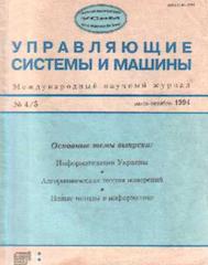 Борис Николаевич Малиновский — ветеран вычислительной техники - 9
