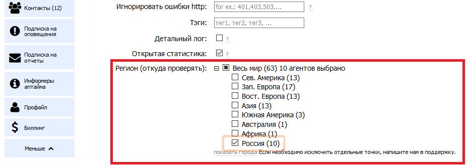 Мониторинг из России: новые возможности сервиса ХостТрекер - 2