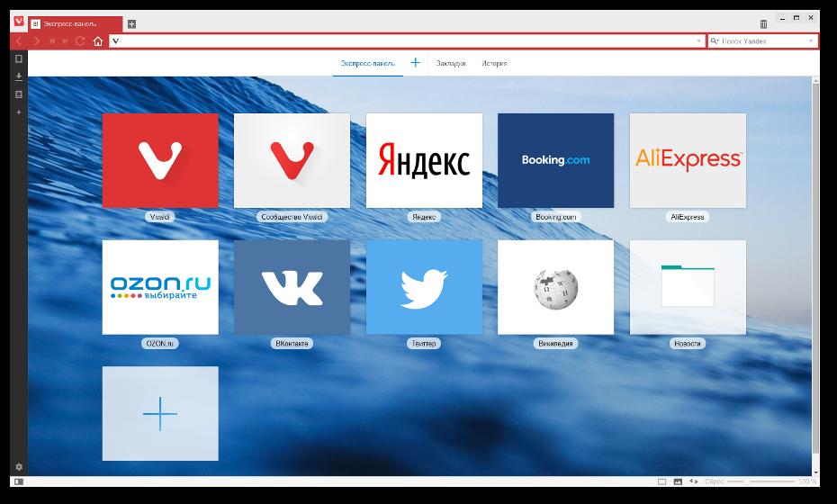 Релиз браузера Vivaldi Beta 3 - 2