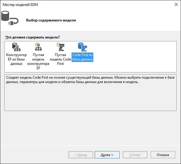 Создание приложений для СУБД Firebird с использованием различных компонент и драйверов: ADO.NET Entity Framework 6 - 10