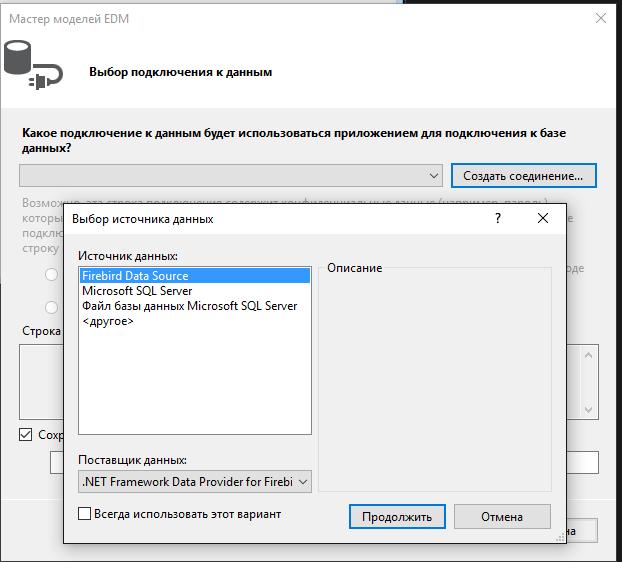 Создание приложений для СУБД Firebird с использованием различных компонент и драйверов: ADO.NET Entity Framework 6 - 11
