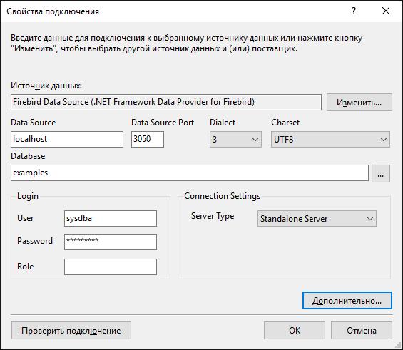 Создание приложений для СУБД Firebird с использованием различных компонент и драйверов: ADO.NET Entity Framework 6 - 12