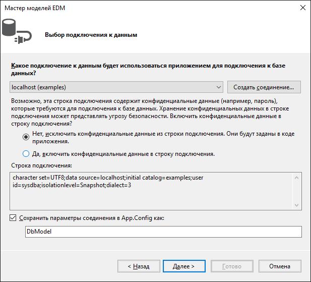 Создание приложений для СУБД Firebird с использованием различных компонент и драйверов: ADO.NET Entity Framework 6 - 14