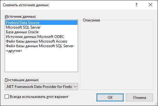 Создание приложений для СУБД Firebird с использованием различных компонент и драйверов: ADO.NET Entity Framework 6 - 3