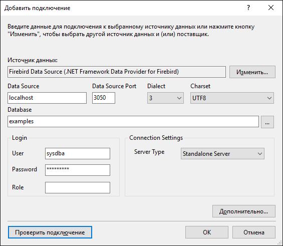 Создание приложений для СУБД Firebird с использованием различных компонент и драйверов: ADO.NET Entity Framework 6 - 4