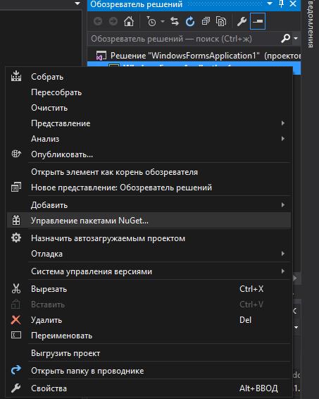 Создание приложений для СУБД Firebird с использованием различных компонент и драйверов: ADO.NET Entity Framework 6 - 6