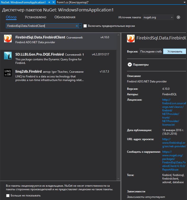 Создание приложений для СУБД Firebird с использованием различных компонент и драйверов: ADO.NET Entity Framework 6 - 7