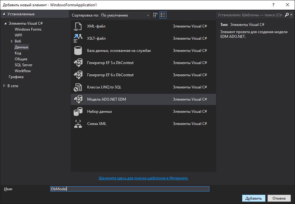 Создание приложений для СУБД Firebird с использованием различных компонент и драйверов: ADO.NET Entity Framework 6 - 9