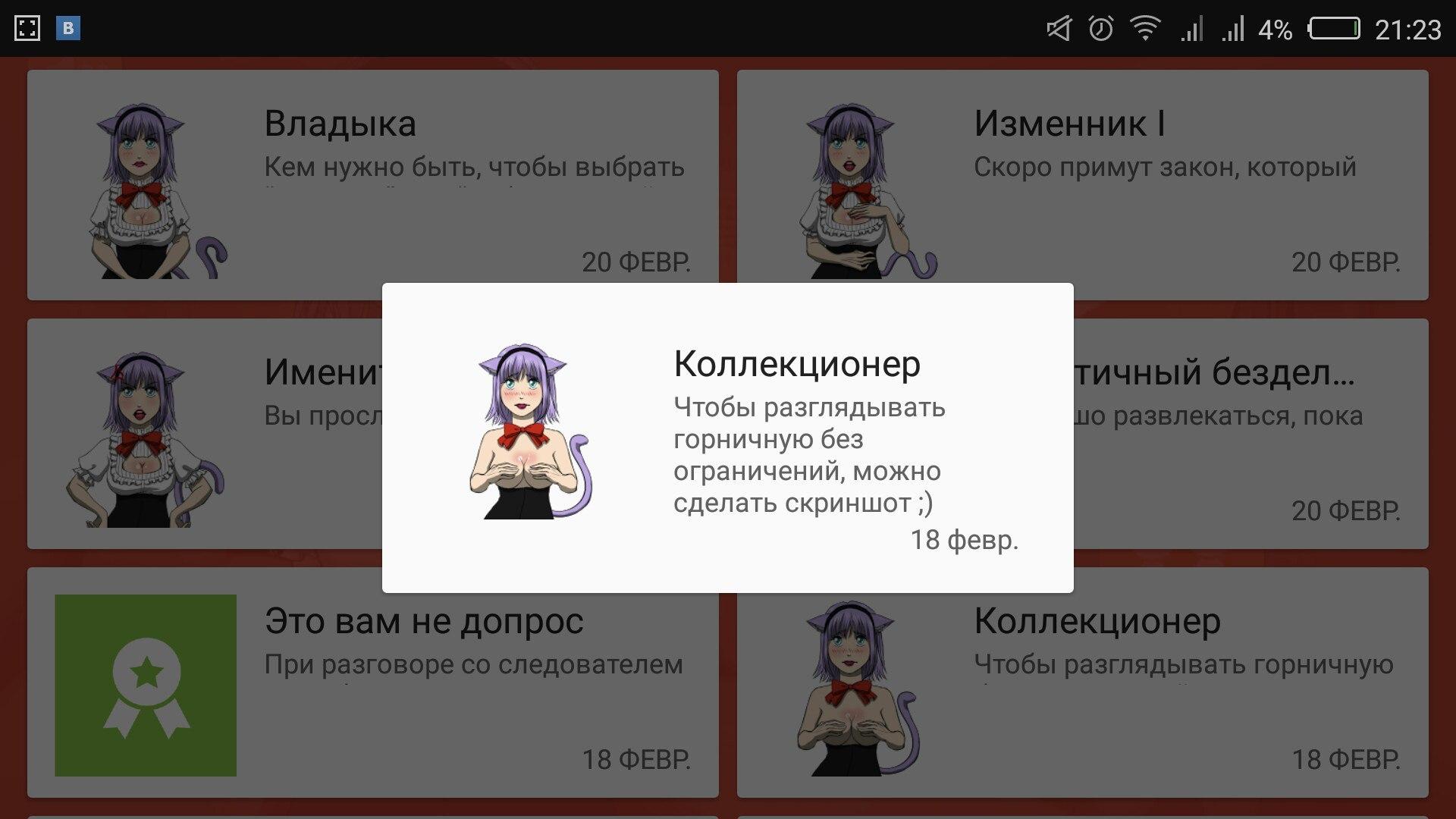 Фейковая Новелла: маленькая игра, разработка которой многому меня научила и очередной бан от Google - 28
