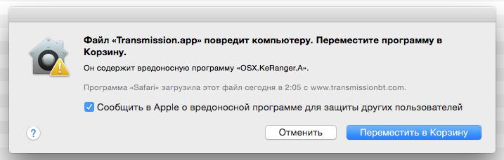 Зловред в официальной версии Transmission. Первый известный троян-вымогатель для Mac - 1