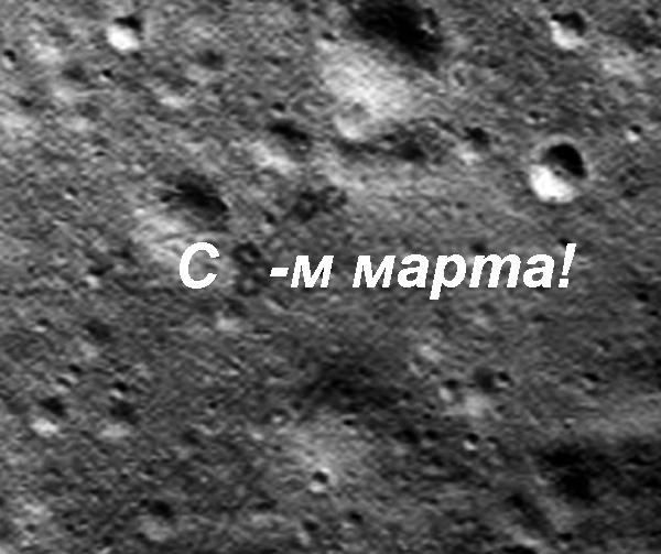 Поиск лунного 8 марта - 8