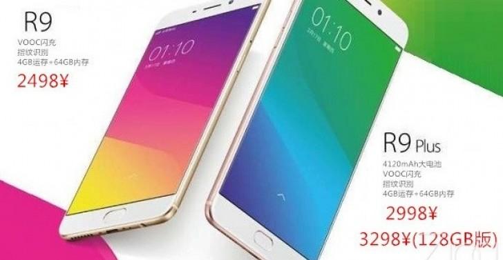 Стали известны цены смартфонов Oppo R9 и R9 Plus