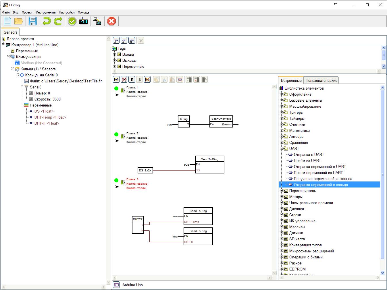 FLProg — объединение плат Arduino в информационное кольцо - 16