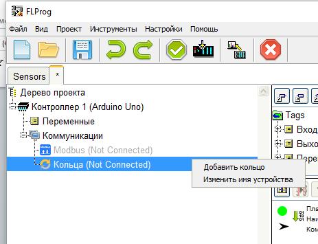 FLProg — объединение плат Arduino в информационное кольцо - 17