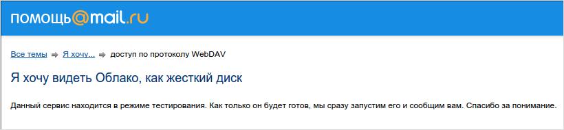 Как Облако@mail.ru спасло все* мои файлы и что из этого вышло - 2