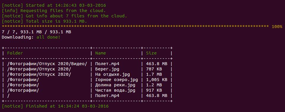 Как Облако@mail.ru спасло все* мои файлы и что из этого вышло - 6