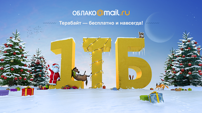 Как Облако@mail.ru спасло все* мои файлы и что из этого вышло - 1