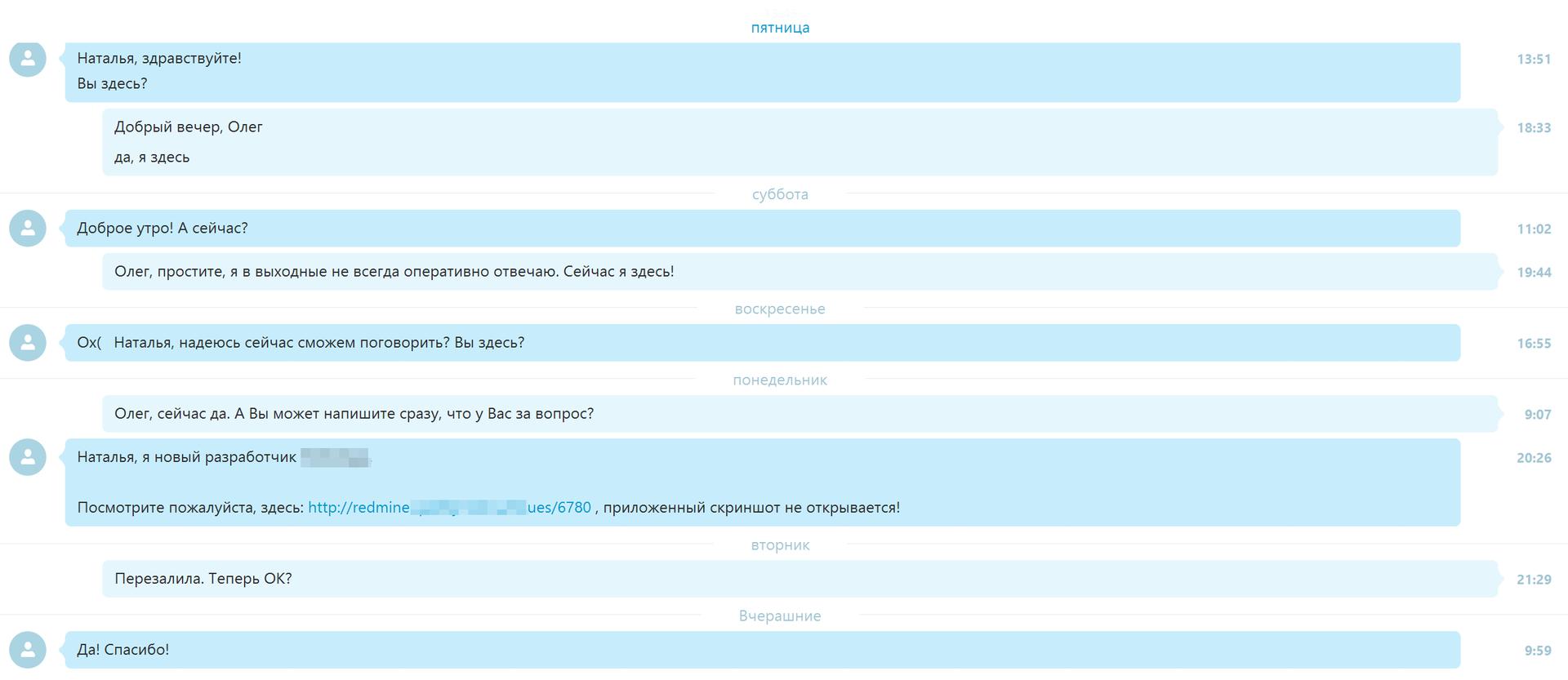 Особенности удалённых коммуникаций - 2