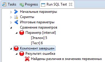 Тестирование базы данных. Версия разработчика - 10