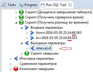 Тестирование базы данных. Версия разработчика - 11