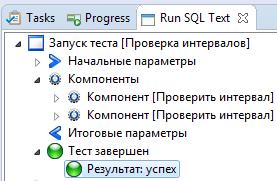 Тестирование базы данных. Версия разработчика - 12