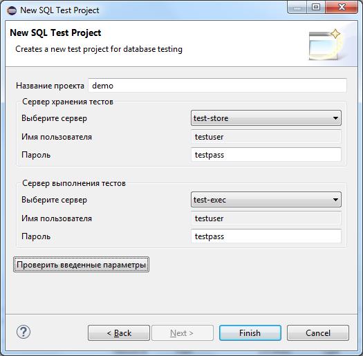 Тестирование базы данных. Версия разработчика - 3