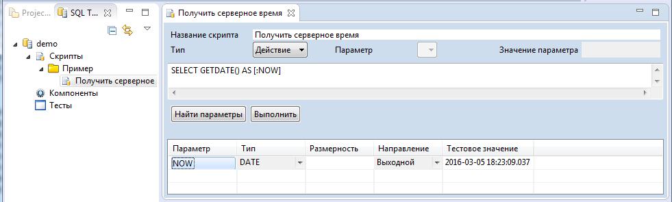 Тестирование базы данных. Версия разработчика - 5