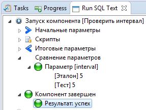 Тестирование базы данных. Версия разработчика - 9