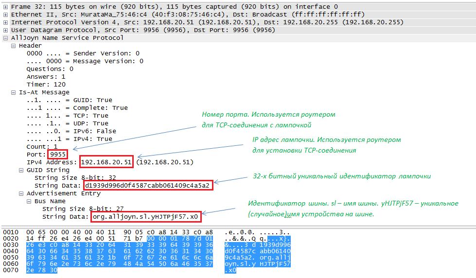 Alljoyn: взгляд embedded разработчика. Часть 2: Linux нам в помощь - 4