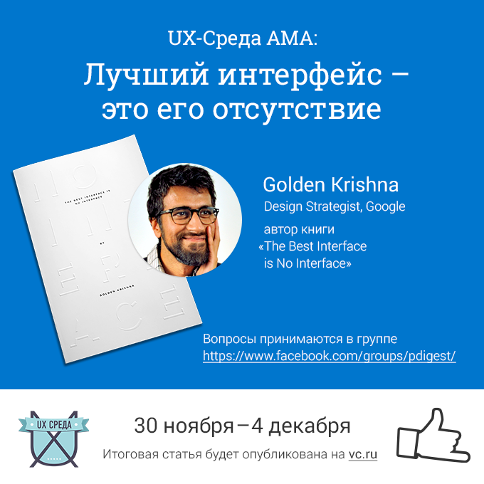 UX-Среда AMA: Golden Krishna