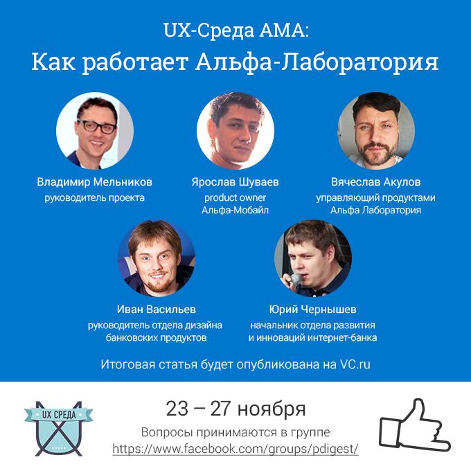 UX-Среда AMA: Альфа-Лаборатория