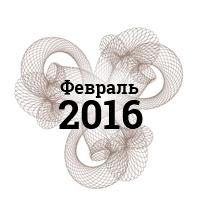 Дайджест продуктового дизайна, февраль 2016 - 1