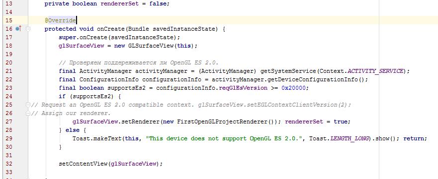 Изучаем OpenGL ES2 для Android - 9