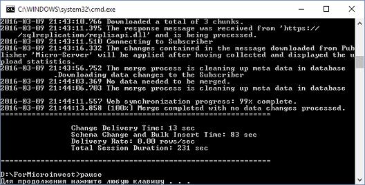 Веб-синхронизация слиянием на MS SQL - 29