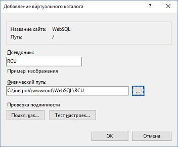 Веб-синхронизация слиянием на MS SQL - 3