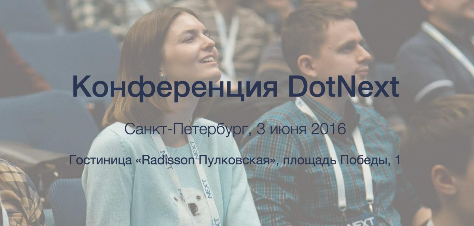 Анонс .NET-конференции DotNext 2016 Piter - 1