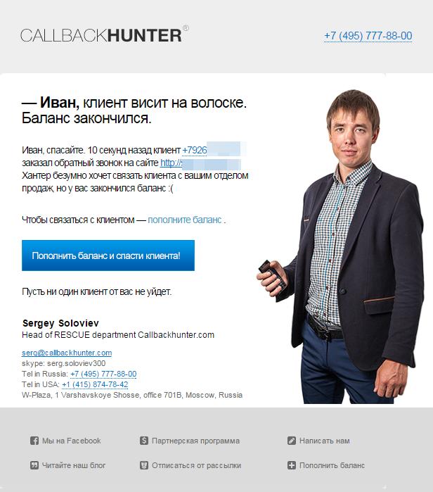 Бесплатный обратный звонок — обзор бесплатных версий Callback Hunter, Callback Killer и RedConnect - 3
