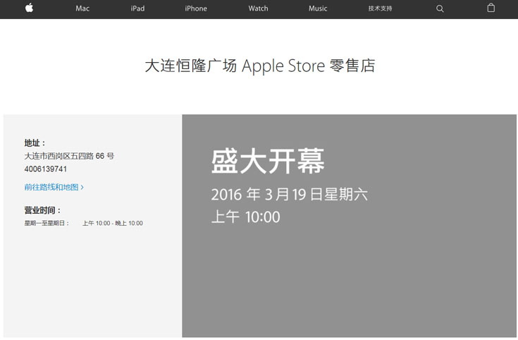 Крупнейший фирменный магазин Apple будет расположен в китайском городе Далянь