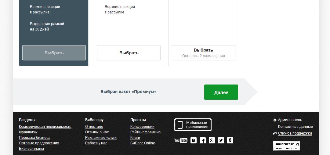 Яндекс убивает бизнес, или будьте осторожны с блоком #main - 2