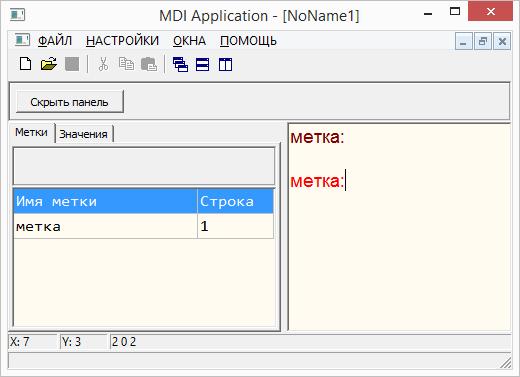 ARM: GNU AS: Проект: Среда для программирования на ассемблере (Самодел на Delphi) - 2