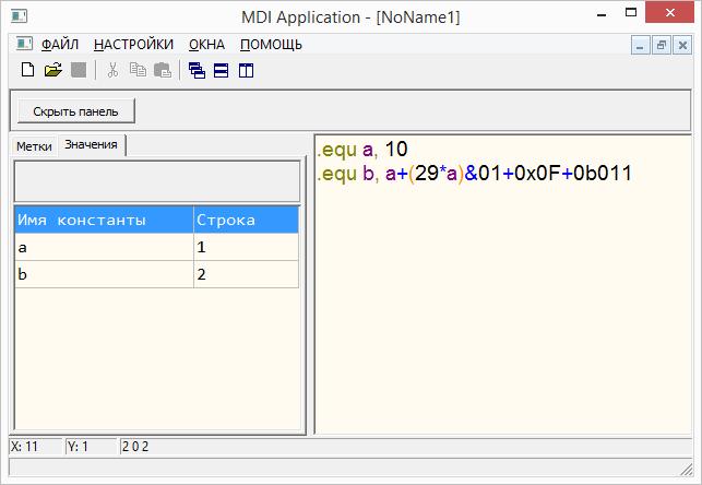 ARM: GNU AS: Проект: Среда для программирования на ассемблере (Самодел на Delphi) - 4