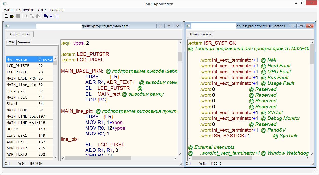 ARM: GNU AS: Проект: Среда для программирования на ассемблере (Самодел на Delphi) - 1