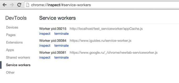 Web-приложения в режиме offline. ServiceWorker и CacheStorage - 2