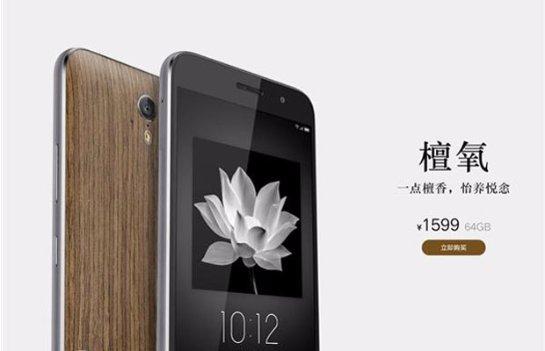 ZUK презентовала смартфон с панелью из сандалового дерева