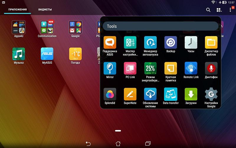 Обзор планшета ASUS ZenPad 10 - 22