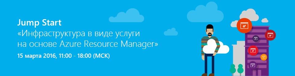 Подключайтесь 15 марта к онлайн-мероприятию Jump Start: «Инфраструктура в виде услуги на основе Azure Resource Manager» - 1
