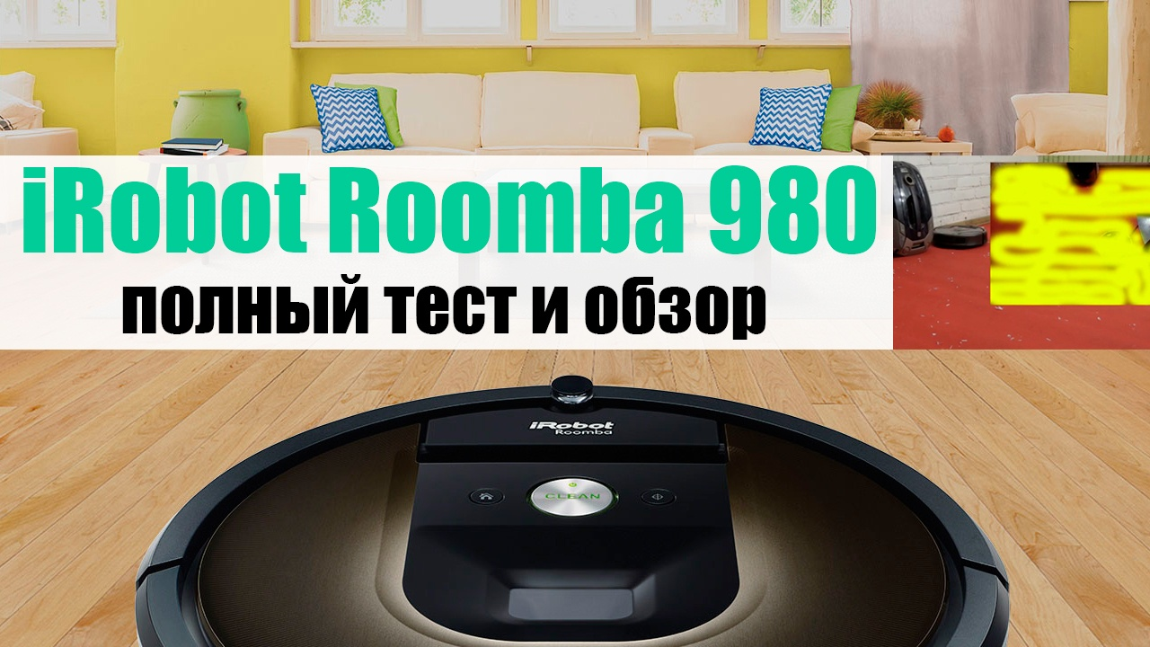 Робот-пылесос iRobot Roomba 980 - 1