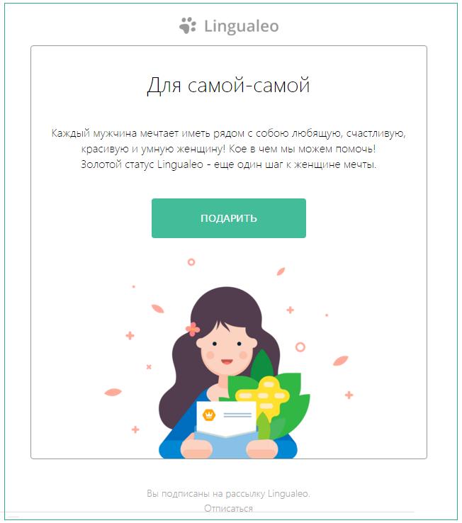 Как увеличить конверсию посадочной страницы с помощью email-маркетинга - 11