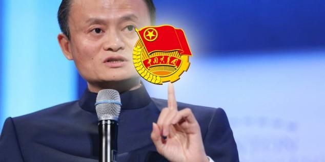 Джек Ма Alibaba и Коммунистический союз молодёжи Китая